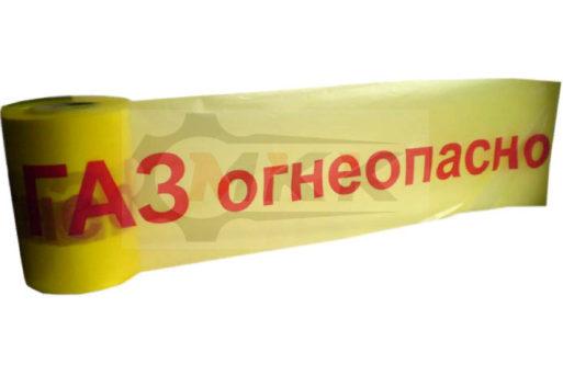 Лента сигнальная «Опасно ГАЗ»/ «Огнеопасно ГАЗ»